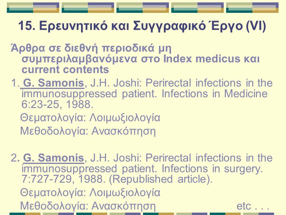 15.Ερευνητικό και Συγγραφικό Έργο (VII) Άρθρα σε ελληνικά περιοδικά 1.Γ.