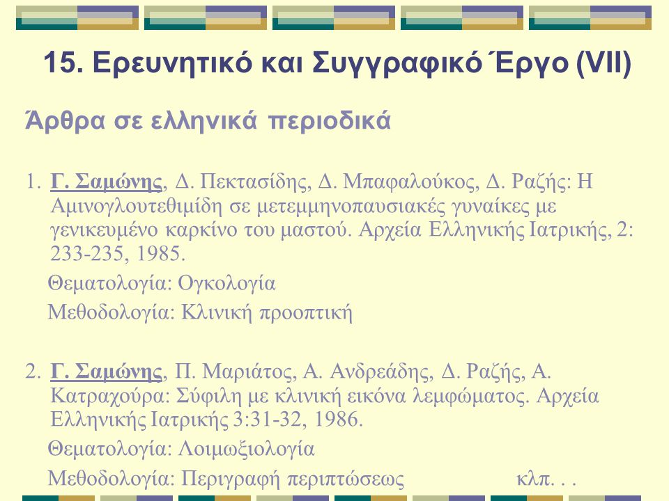 15.Ερευνητικό και Συγγραφικό Έργο (VIII) Πλήρεις δημοσιεύσεις σε proceedings Διεθνών Συνεδρίων 1.