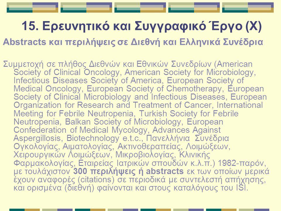15.Ερευνητικό και Συγγραφικό Έργο (XI) Κεφάλαια σε βιβλία Διεθνή 1.