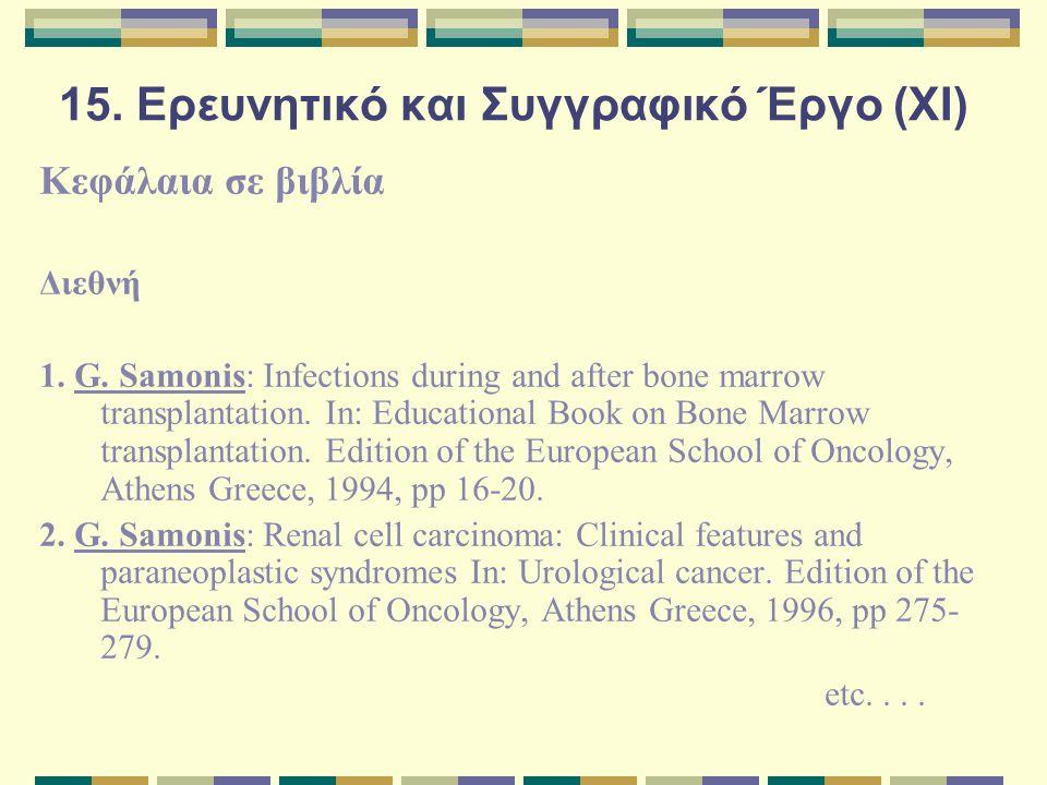 15.Ερευνητικό και Συγγραφικό Έργο (XII) Κεφάλαια σε βιβλία Ελληνικά 1.
