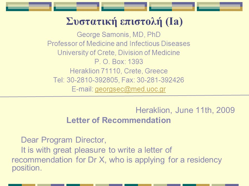 Συστατική επιστολή (Ia) George Samonis, MD, PhD Professor of Medicine and Infectious Diseases University of Crete, Division of Medicine P.