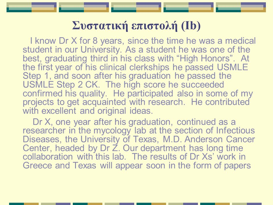 Συστατική επιστολή (Ib) I know Dr X for 8 years, since the time he was a medical student in our University. As a student he was one of the best, gradu