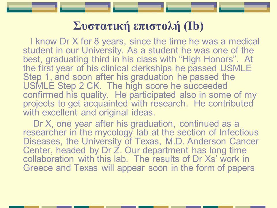 Συστατική επιστολή (Ic) During our collaboration, I came to know him well and I was impressed by his solid, deep and broad knowledge of medicine.