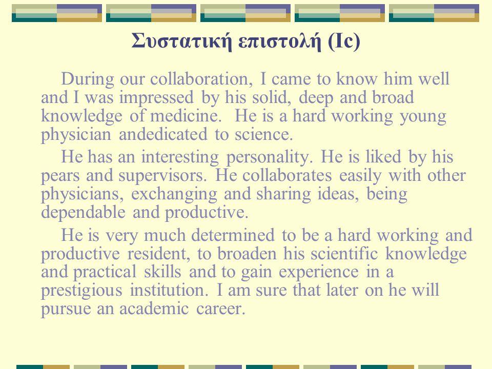 Συστατική επιστολή (Id) Knowing him well, and knowing also the American Academic System (Since I worked for several years at the University of Texas, M.D.