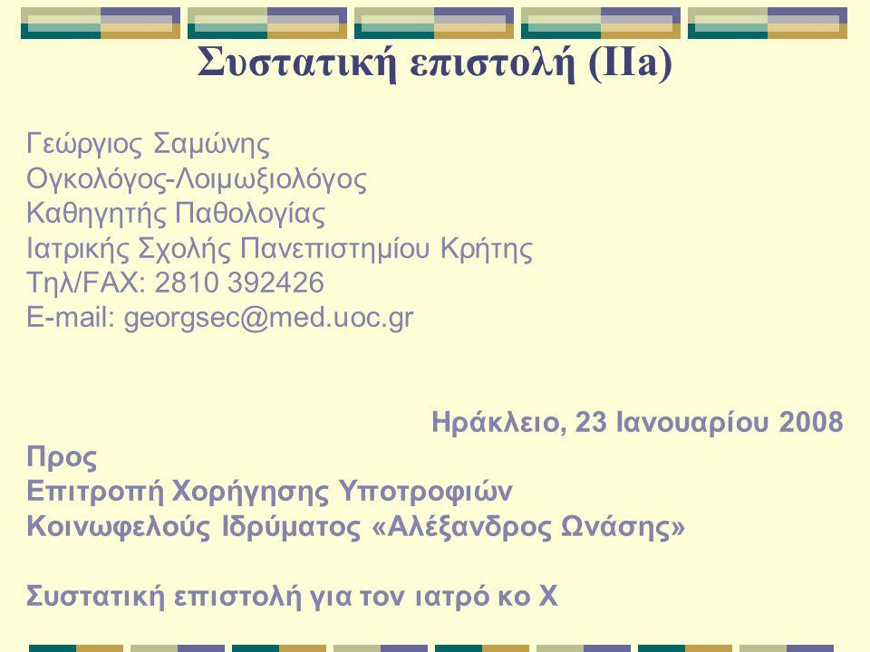 Συστατική επιστολή (IIb) Κύριοι Με μεγάλη χαρά γράφω αυτή την συστατική επιστολή προς υποστήριξη του ιατρού κου X, που υποβάλλει αίτηση υποτροφίας από το ίδρυμά σας.