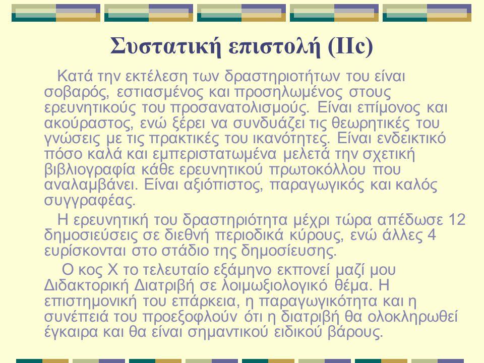 Συστατική επιστολή (IId) Επιπροσθέτως, ο κος X χαρακτηρίζεται από ενδιαφέρουσα και ευχάριστη προσωπικότητα και συνεργάζεται χωρίς πρόβλημα με συναδέλφους και επιβλέποντες.