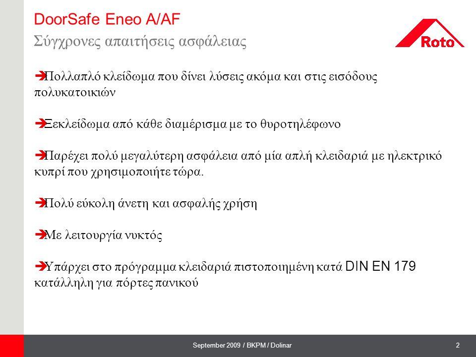 2September 2009 / BKPM / Dolinar DoorSafe Eneo A/AF Σύγχρονες απαιτήσεις ασφάλειας  Πολλαπλό κλείδωμα που δίνει λύσεις ακόμα και στις εισόδους πολυκα