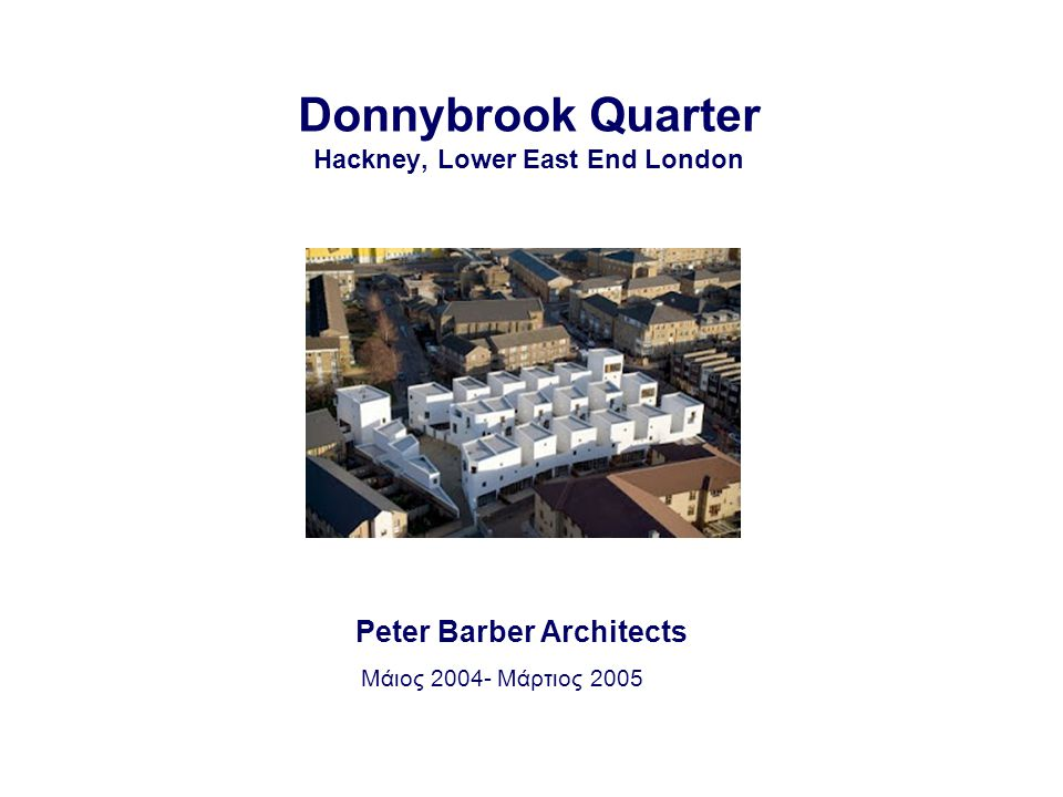 Donnybrook Quarter Hackney, Lower East End London Peter Barber Architects Μάιος 2004- Μάρτιος 2005