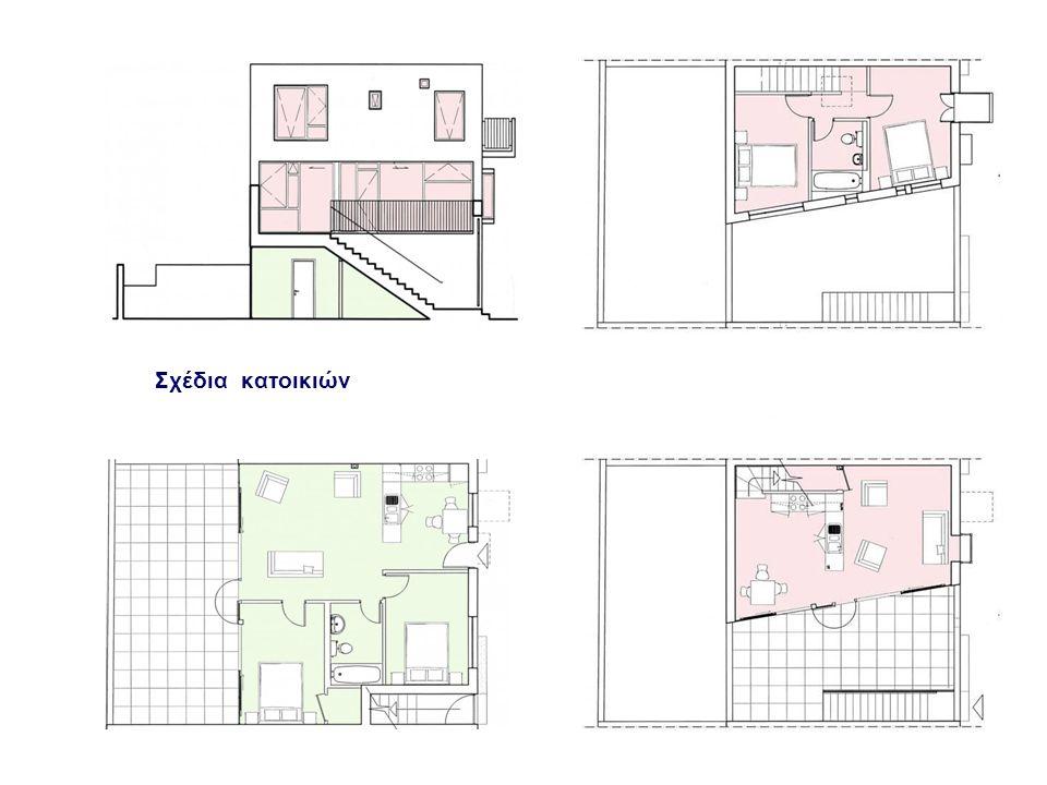 Το χρώμα είναι καθοριστικό στοιχείο στο συγκρότημα κατοικιών αυτών και έρχεται σε αντίθεση με το γκρίζο περιβάλλον της γειτονιάς.