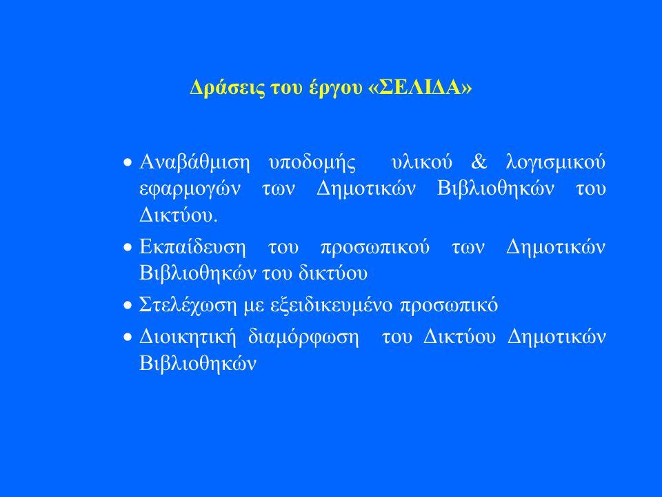 Δράσεις του έργου «ΣΕΛΙΔΑ»  Αναβάθμιση υποδομής υλικού & λογισμικού εφαρμογών των Δημοτικών Βιβλιοθηκών του Δικτύου.  Εκπαίδευση του προσωπικού των