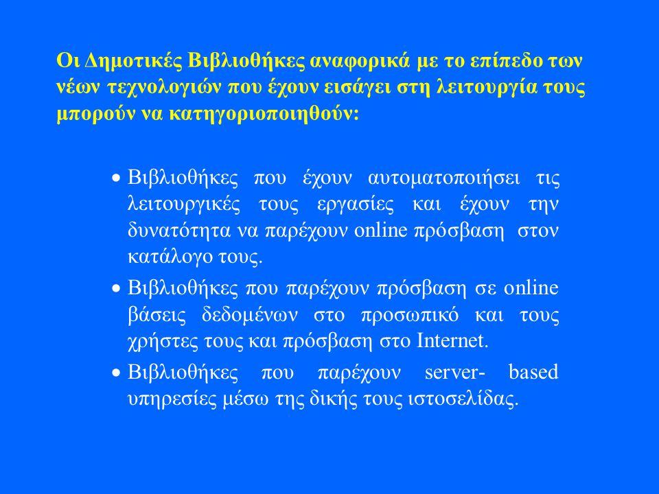 Οι Δημοτικές Βιβλιοθήκες αναφορικά με το επίπεδο των νέων τεχνολογιών που έχουν εισάγει στη λειτουργία τους μπορούν να κατηγοριοποιηθούν:   Βιβλιοθή