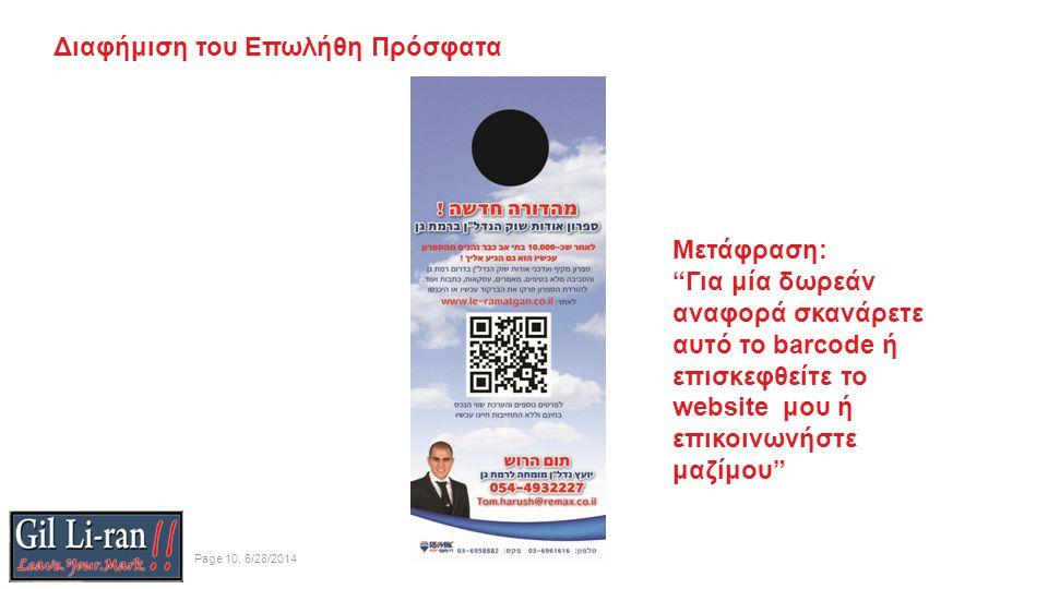 Διαφήμιση του Επωλήθη Πρόσφατα Page 10, 6/28/2014 Μετάφραση: Για μία δωρεάν αναφορά σκανάρετε αυτό το barcode ή επισκεφθείτε το website μου ή επικοινωνήστε μαζίμου