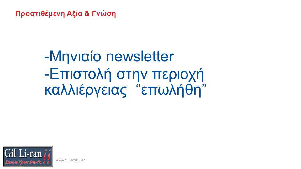 Προστιθέμενη Αξία & Γνώση -Μηνιαίο newsletter -Επιστολή στην περιοχή καλλιέργειας επωλήθη Page 13, 6/28/2014