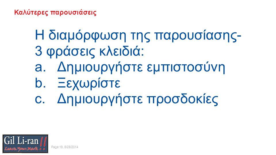 Καλύτερες παρουσιάσεις Η διαμόρφωση της παρουσίασης- 3 φράσεις κλειδιά: a.Δημιουργήστε εμπιστοσύνη b.Ξεχωρίστε c.Δημιουργήστε προσδοκίες Page 19, 6/28/2014