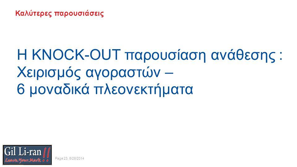 Καλύτερες παρουσιάσεις Η KNOCK-OUT παρουσίαση ανάθεσης : Χειρισμός αγοραστών – 6 μοναδικά πλεονεκτήματα Page 23, 6/28/2014