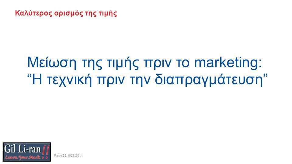 Καλύτερος ορισμός της τιμής Μείωση της τιμής πριν το marketing: Η τεχνική πριν την διαπραγμάτευση Page 28, 6/28/2014