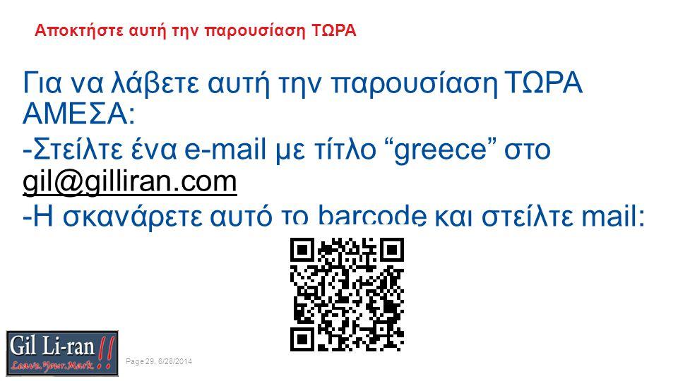 Αποκτήστε αυτή την παρουσίαση ΤΩΡΑ Για να λάβετε αυτή την παρουσίαση ΤΩΡΑ ΑΜΕΣΑ: -Στείλτε ένα e-mail με τίτλο greece στο gil@gilliran.com gil@gilliran.com -Η σκανάρετε αυτό το barcode και στείλτε mail: Page 29, 6/28/2014