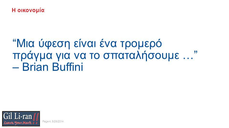 Η οικονομία Μια ύφεση είναι ένα τρομερό πράγμα για να το σπαταλήσουμε … – Brian Buffini Page 4, 6/28/2014