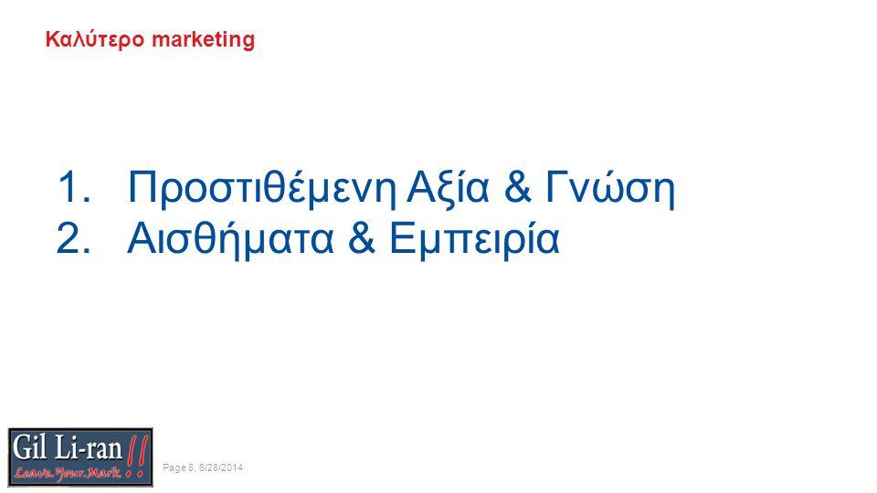 Καλύτερο marketing 1.Προστιθέμενη Αξία & Γνώση 2.Αισθήματα & Εμπειρία Page 8, 6/28/2014