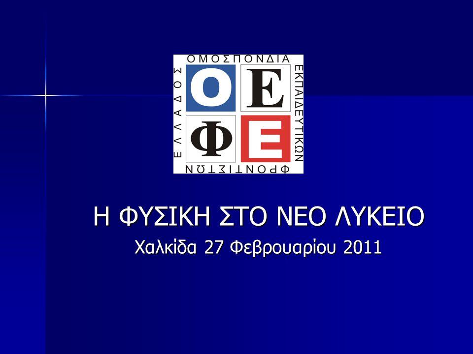 Η ΦΥΣΙΚΗ ΣΤΟ ΝΕΟ ΛΥΚΕΙΟ Χαλκίδα 27 Φεβρουαρίου 2011