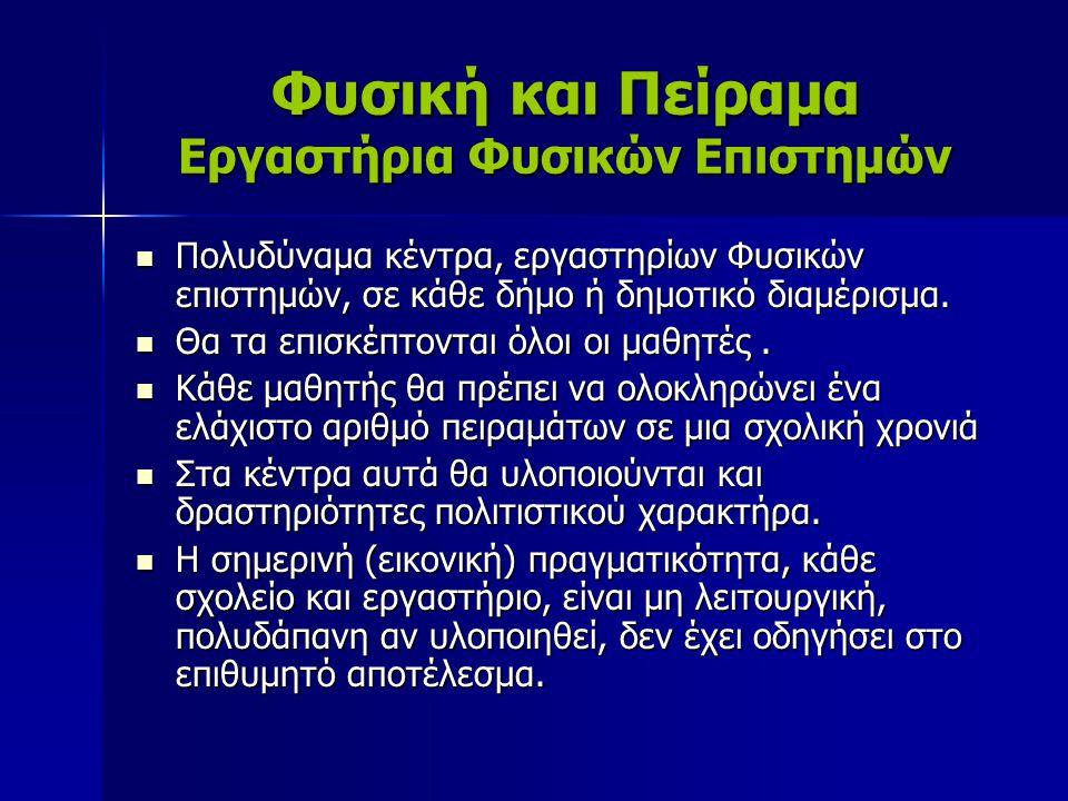 Φυσική και Πείραμα Εργαστήρια Φυσικών Επιστημών  Πολυδύναμα κέντρα, εργαστηρίων Φυσικών επιστημών, σε κάθε δήμο ή δημοτικό διαμέρισμα.