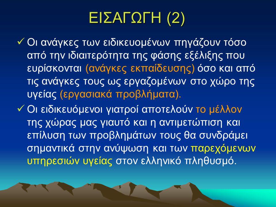 ΣΗΜΕΡΙΝΗ ΚΑΤΑΣΤΑΣΗ (1)  Η Ελλάδα είναι η πρώτη χώρα σε ιατρούς σε αναλογία πληθυσμού, και η τελευταία σε αναλογία νοσηλευτικού προσωπικού στην ευρωπαϊκή ένωση.