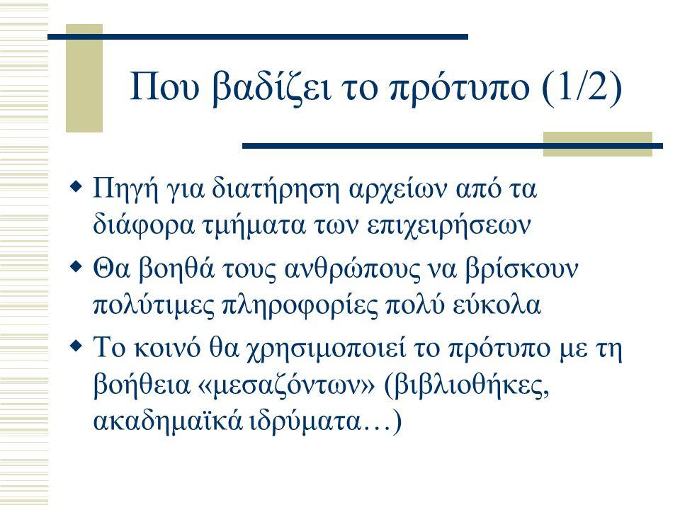 Πρωτοβουλίες (2/2)  Χρησιμοποιείται από: Διεθνή κράτη και εθνικότητες εκτός Η.Π.Α Η.Π.Α (εθνικό και πολιτειακό επίπεδο) Κοινοτικές και άλλες πρωτοβου