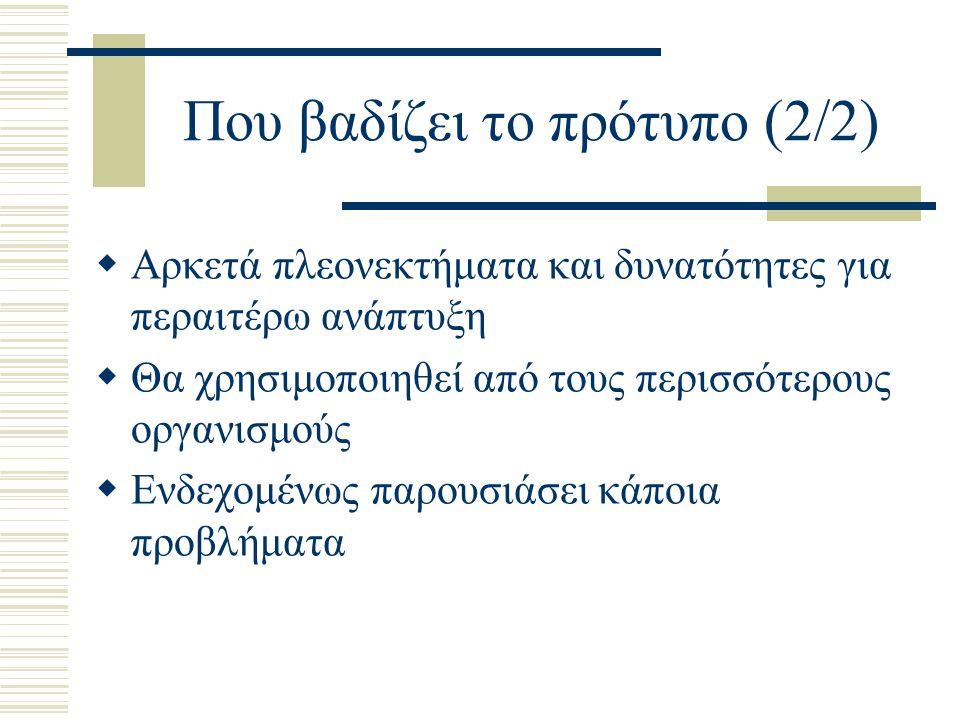 Που βαδίζει το πρότυπο (1/2)  Πηγή για διατήρηση αρχείων από τα διάφορα τμήματα των επιχειρήσεων  Θα βοηθά τους ανθρώπους να βρίσκουν πολύτιμες πληρ