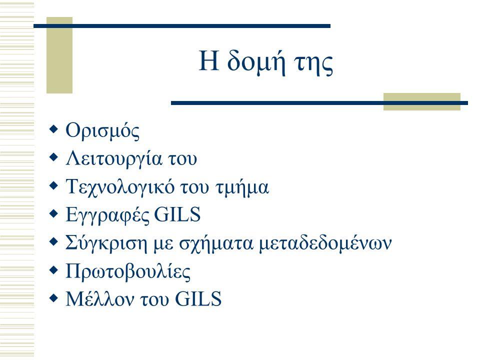 GILS (Global Information Locator Service) «ΜΕΤΑΔΕΔΟΜΕΝΑ» Αμπατζή Μερόπη Χαλεπλίογλου Άρτεμις Χαριτούδη Ευδοκία
