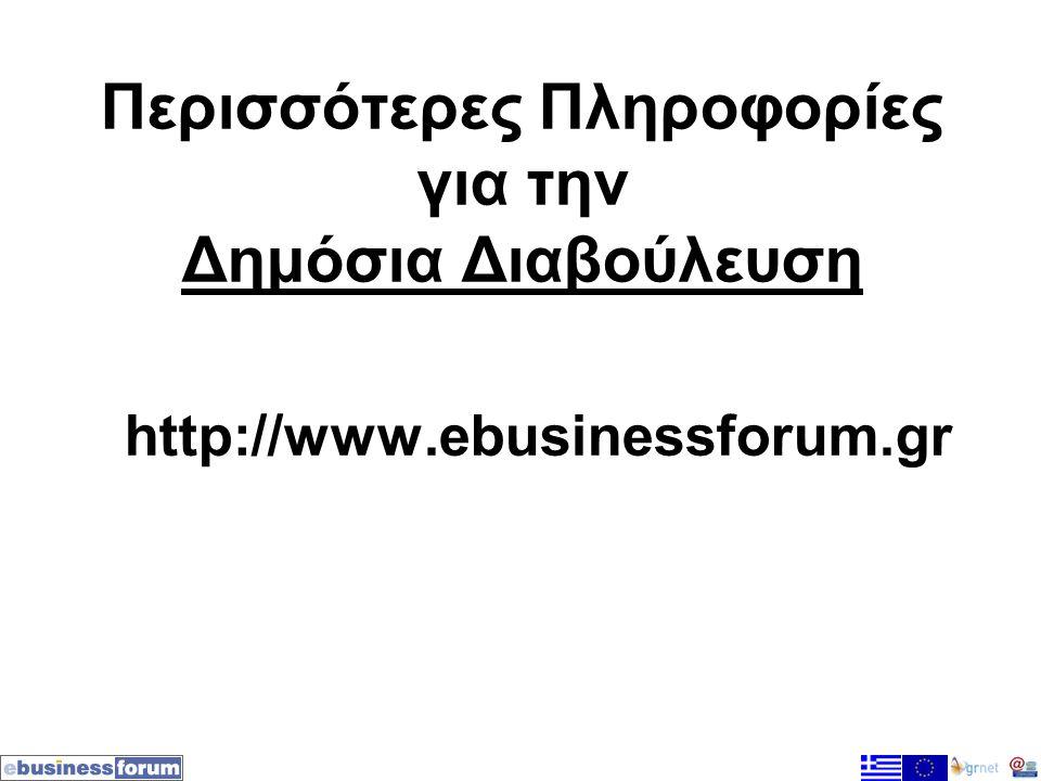 Περισσότερες Πληροφορίες για την Δημόσια Διαβούλευση http://www.ebusinessforum.gr