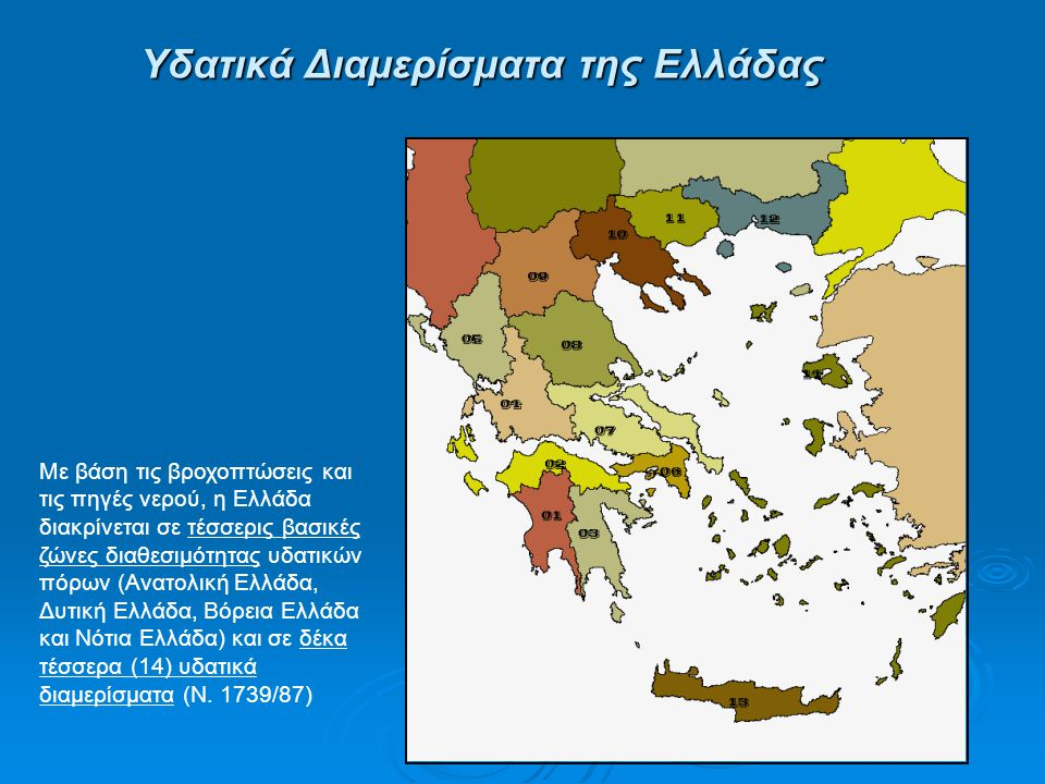 Υδατικά Διαμερίσματα της Ελλάδας Με βάση τις βροχοπτώσεις και τις πηγές νερού, η Ελλάδα διακρίνεται σε τέσσερις βασικές ζώνες διαθεσιμότητας υδατικών