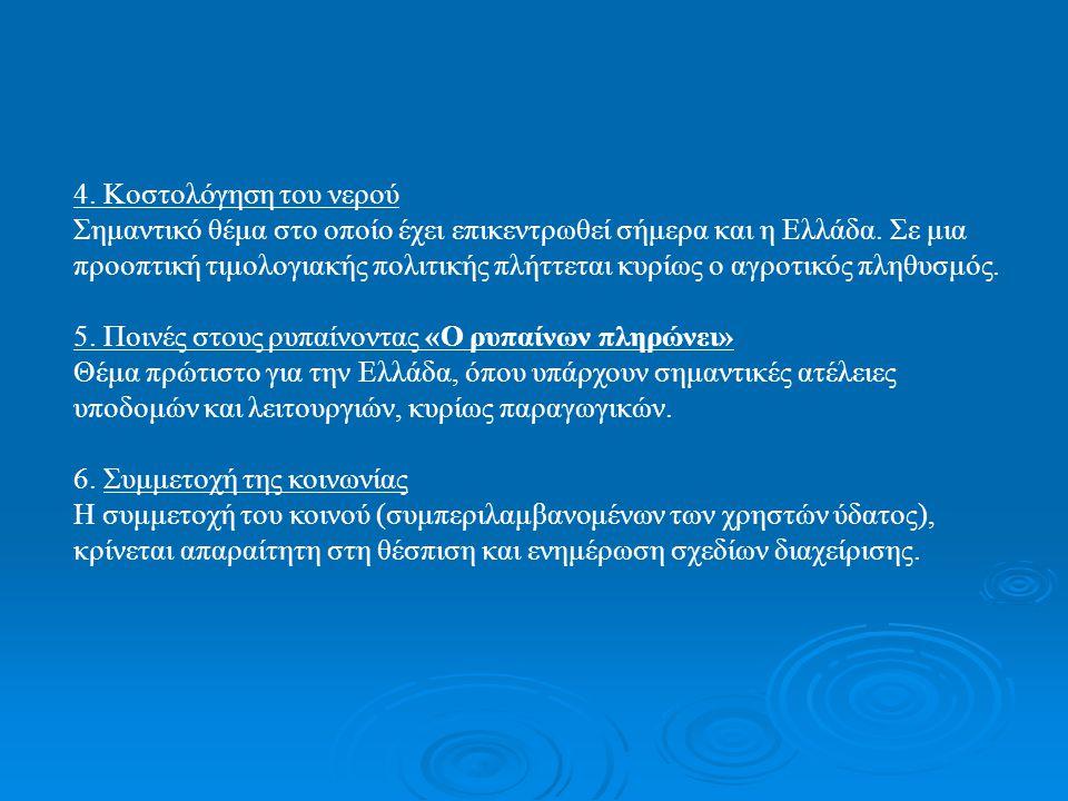 4. Κοστολόγηση του νερού Σημαντικό θέμα στο οποίο έχει επικεντρωθεί σήμερα και η Ελλάδα. Σε μια προοπτική τιμολογιακής πολιτικής πλήττεται κυρίως ο αγ