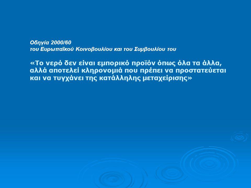 Οδηγία 2000/60 του Ευρωπαϊκού Κοινοβουλίου και του Συμβουλίου του «Το νερό δεν είναι εμπορικό προϊόν όπως όλα τα άλλα, αλλά αποτελεί κληρονομιά που πρ