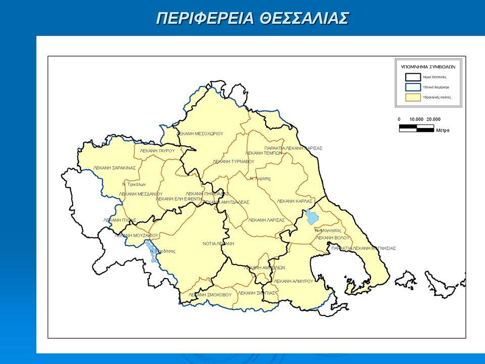 Υδατικά Διαμερίσματα της Ελλάδας Με βάση τις βροχοπτώσεις και τις πηγές νερού, η Ελλάδα διακρίνεται σε τέσσερις βασικές ζώνες διαθεσιμότητας υδατικών πόρων (Ανατολική Ελλάδα, Δυτική Ελλάδα, Βόρεια Ελλάδα και Νότια Ελλάδα) και σε δέκα τέσσερα (14) υδατικά διαμερίσματα (Ν.