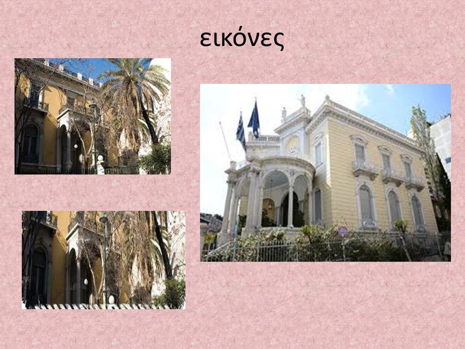 Το Μέγαρο Δεληγεώργη •Τ•Το Μέγαρο Δεληγεώργη βρίσκεται μεταξύ των οδών Πινδάρου, Ακαδημίας και Κανάρη στην Αθήνα. Ανήκε στον Λεωνίδα Δεληγεώργη, δικηγ