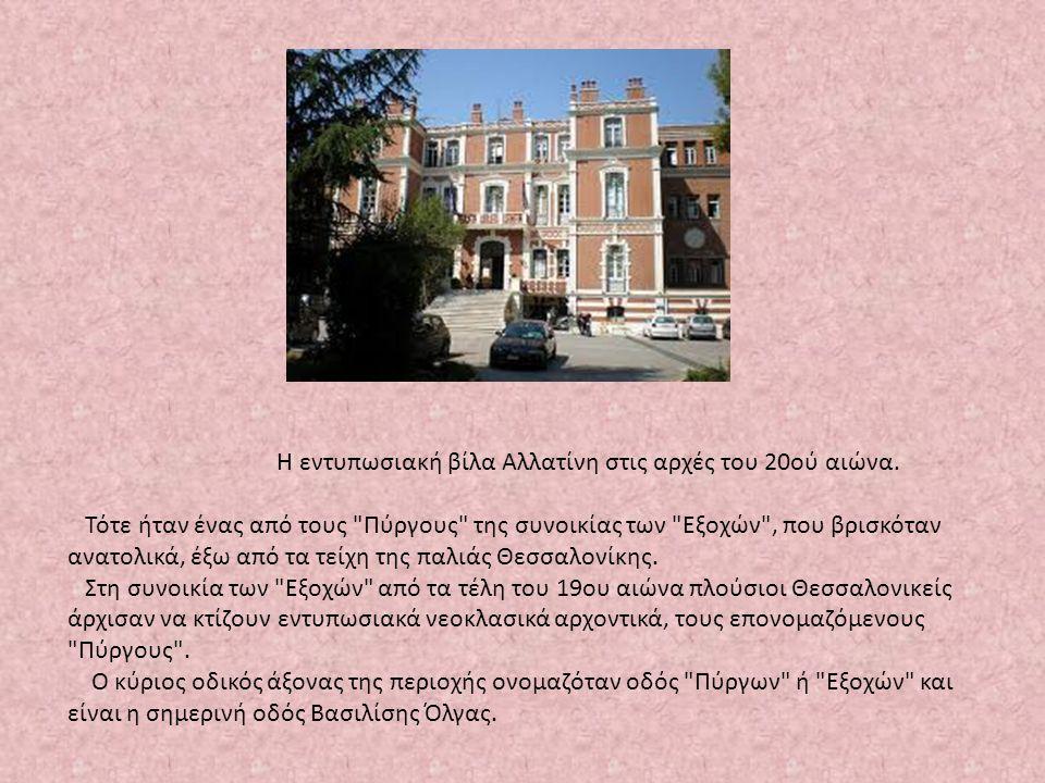 ΒΙΛΑ ΑΛΛΑΤΙΝΗ •Το κτίριο αυτό κτίστηκε το 1896 με σχέδια και επίβλεψη του Ιταλού αρχιτέκτονα Vitaliano Poselli. Σήμερα χρησιμοποιείται ως μουσείο.