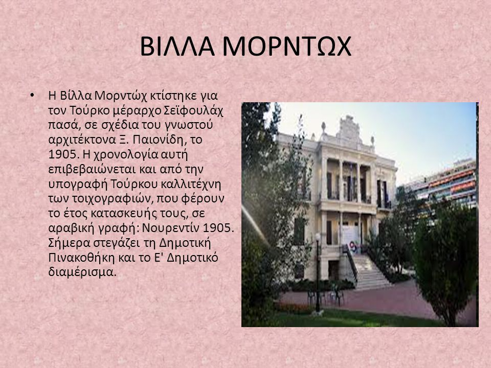ΒΙΛΛΑ ΜΟΡΝΤΩΧ • Η Βίλλα Μορντώχ κτίστηκε για τον Τούρκο μέραρχο Σεϊφουλάχ πασά, σε σχέδια του γνωστού αρχιτέκτονα Ξ.
