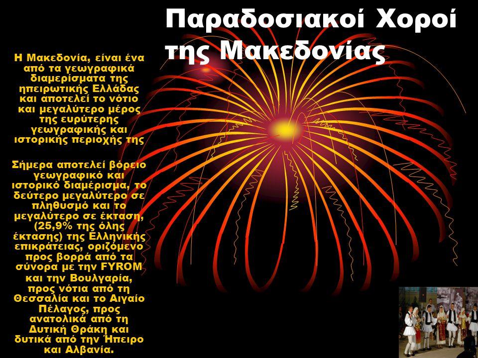 Παραδοσιακοί Χοροί της Μακεδονίας Η Μακεδονία, είναι ένα από τα γεωγραφικά διαμερίσματα της ηπειρωτικής Ελλάδας και αποτελεί το νότιο και μεγαλύτερο μ