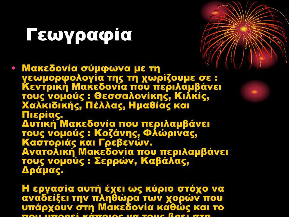 Γεωγραφία •Μακεδονία σύμφωνα με τη γεωμορφολογία της τη χωρίζουμε σε : Κεντρική Μακεδονία που περιλαμβάνει τους νομούς : Θεσσαλονίκης, Κιλκίς, Χαλκιδι