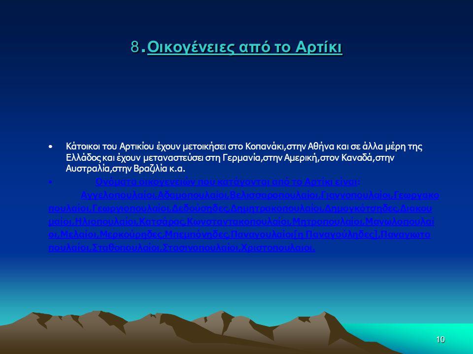 10 8. Οικογένειες από το Αρτίκι •Κάτοικοι του Αρτικίου έχουν μετοικήσει στο Κοπανάκι,στην Αθήνα και σε άλλα μέρη της Ελλάδος και έχουν μεταναστεύσει σ