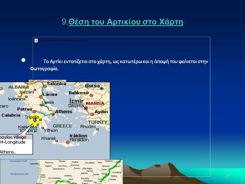 11 9.Θέση του Αρτικίου στο Χάρτη  Το Αρτίκι εντοπίζεται στο χάρτη, ως κατωτέρω και η άποψή του φαίνεται στην Φωτογραφία.