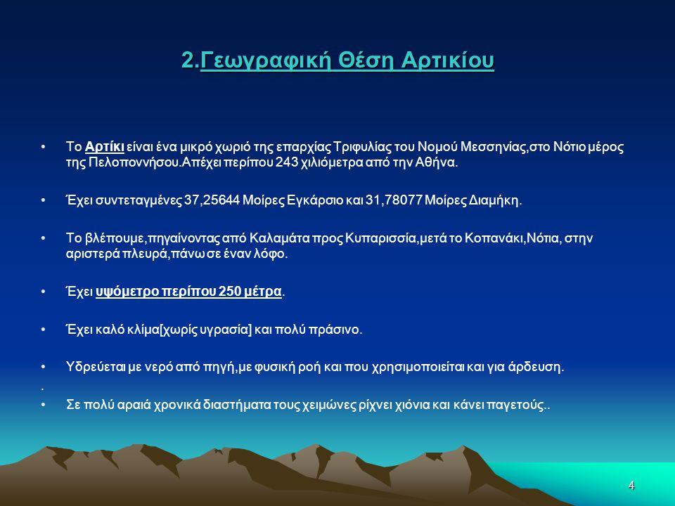 4 2.Γεωγραφική Θέση Αρτικίου •Το Αρτίκι είναι ένα μικρό χωριό της επαρχίας Τριφυλίας του Νομού Μεσσηνίας,στο Νότιο μέρος της Πελοποννήσου.Απέχει περίπ