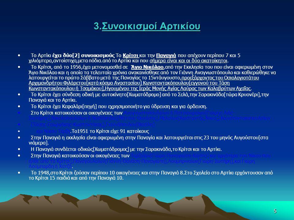 5 3.Συνοικισμοί Αρτικίου  Το Αρτίκι έχει δύο[2] συνοικισμούς Το Κρίτσι και την Παναγιά που απέχουν περίπου 7 και 5 χιλιόμτερα,αντοίστιχα,μετα πόδια.α