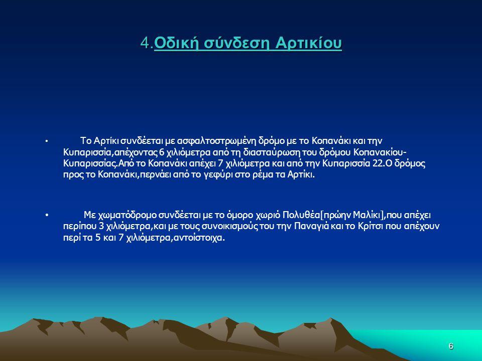 6 4.Οδική σύνδεση Αρτικίου • Το Αρτίκι σ υνδέεται με ασφαλτοστρωμένη δρόμο με το Κοπανάκι και την Κυπαρισσία,απέχοντας 6 χιλιόμετρα από τη διασταύρωση