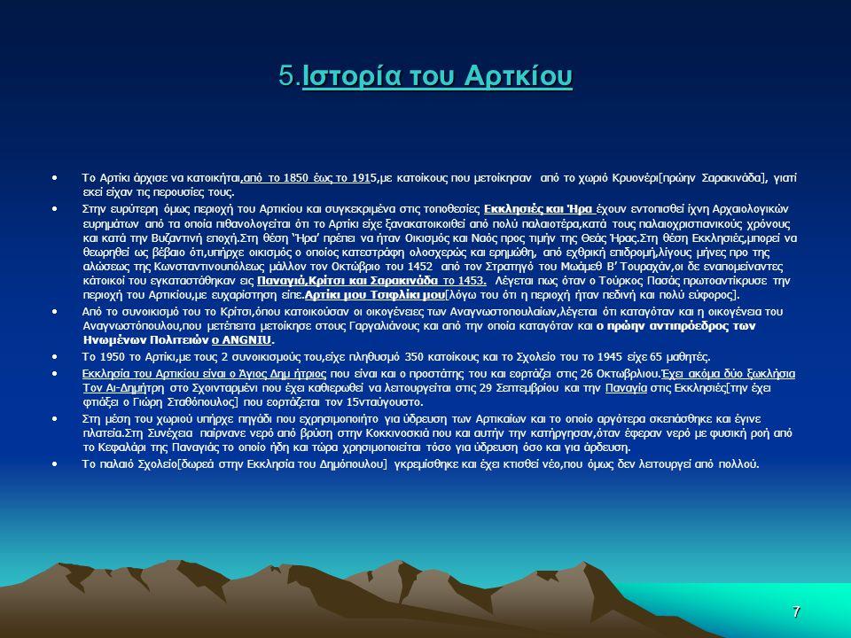 7 5.Ιστορία του Αρτκίου  Το Αρτίκι άρχισε να κατοικήται,από το 1850 έως το 1915,με κατοίκους που μετοίκησαν από το χωριό Κρυονέρι[πρώην Σαρακινάδα],