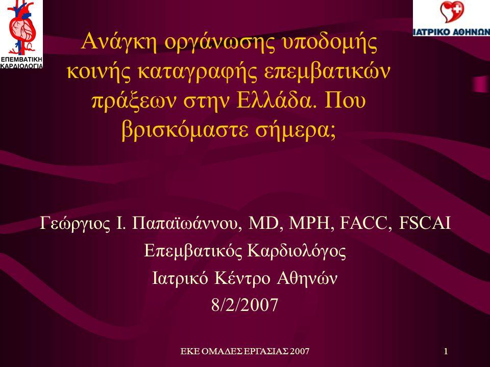 ΕΚΕ ΟΜΑΔΕΣ ΕΡΓΑΣΙΑΣ 2007 12 Hellenic Heart Registry on PCI •Απόφαση της ΟΕ για τη δημιουργία Database σε ανάλογη μορφή με την ESC •Δυνατότητα ανάλυσης εθνικών δεδομένων και ταυτόχρονης υποβολής στην ESC •Ηλεκτρονική εισαγωγή δεδομένων (web-based) με ασφαλή μορφή •Δυνατότητα ατομικής παρακολούθησης ασθενών •Κεντρική μόνο ανάλυση από το προεδρείο της ΟΕ