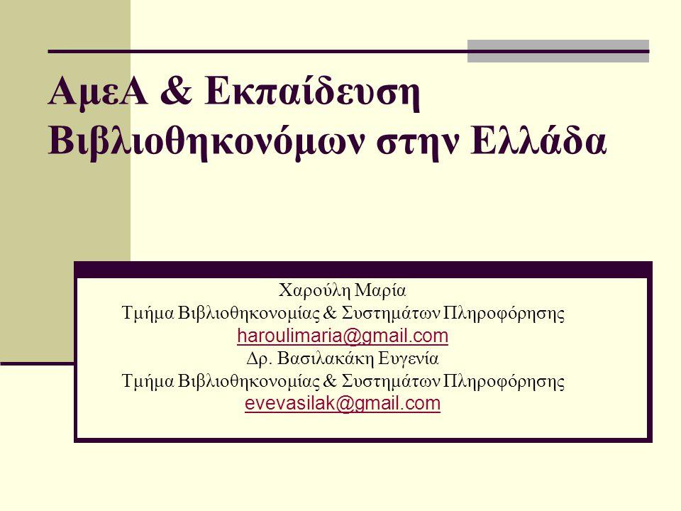 ΑμεΑ & Εκπαίδευση Βιβλιοθηκονόμων στην Ελλάδα Χαρούλη Μαρία Τμήμα Βιβλιοθηκονομίας & Συστημάτων Πληροφόρησης haroulimaria@gmail.com Δρ. Βασιλακάκη Ευγ