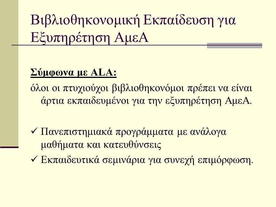 Βιβλιοθηκονομική Εκπαίδευση για Εξυπηρέτηση ΑμεΑ Σύμφωνα με ALA: όλοι οι πτυχιούχοι βιβλιοθηκονόμοι πρέπει να είναι άρτια εκπαιδευμένοι για την εξυπηρ