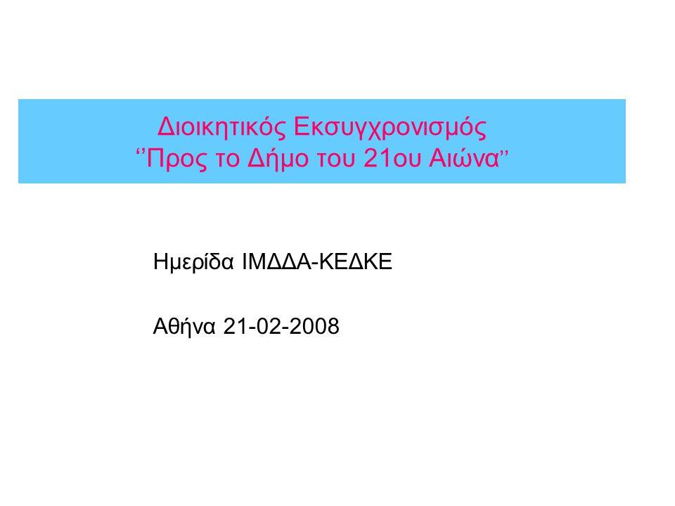 Διοικητικός Εκσυγχρονισμός ''Προς το Δήμο του 21ου Αιώνα '' Ημερίδα ΙΜΔΔΑ-ΚΕΔΚΕ Αθήνα 21-02-2008