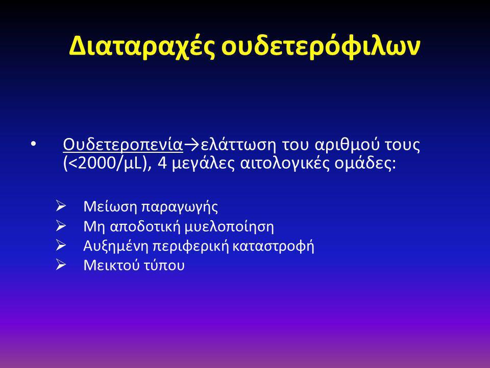 • Ουδετεροπενία→ελάττωση του αριθμού τους (<2000/μL), 4 μεγάλες αιτολογικές ομάδες:  Μείωση παραγωγής  Μη αποδοτική μυελοποίηση  Αυξημένη περιφερική καταστροφή  Μεικτού τύπου Διαταραχές ουδετερόφιλων